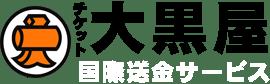チケット大黒屋 国際送金 ロゴ