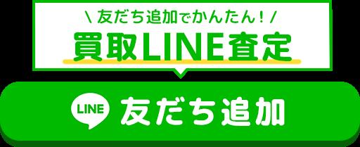 LINEでカンタン 買取査定 タップして友達追加