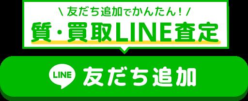 LINEでカンタン 質査定 タップして友達追加