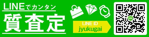 LINEでカンタン 質査定 LINEIDまたはQRコードから登録