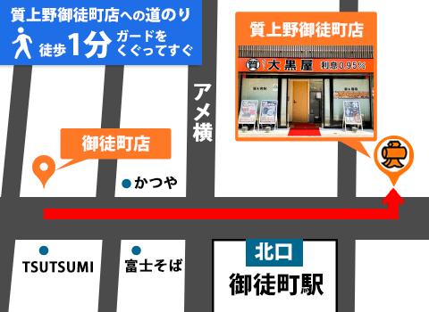 質上野御徒町店への道のり